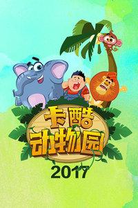 卡酷动物园 2017在线观看