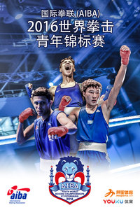 国际拳联世界青年锦标赛