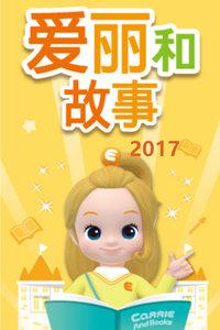 爱丽和故事 2017