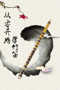 从零开始学竹笛