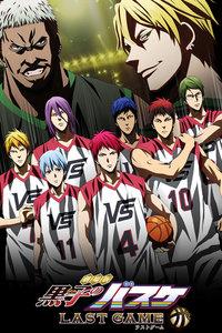 黑子的篮球 LAST GAME