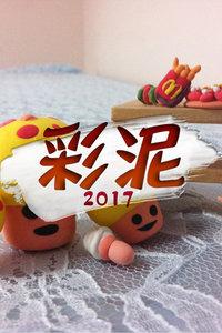 彩泥 2017
