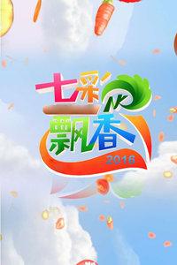 七彩飘香 2016