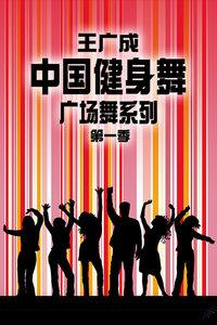 王广成中国健身舞广场舞系列 第一季