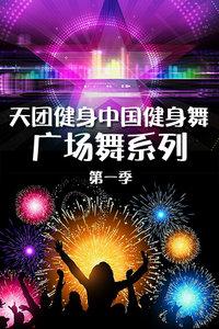 天团健身中国健身舞广场舞系列 第一季