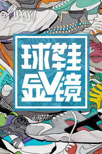 球鞋显V镜 第一季