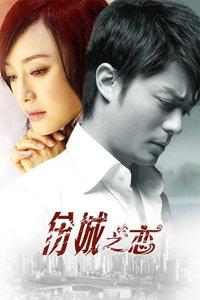 伤城之恋(第20集)