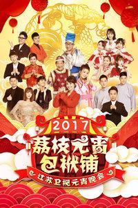江苏卫视元宵晚会 2017