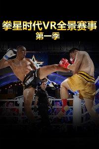 拳星时代VR全景赛事 第一季