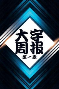 大宇周报 第一季