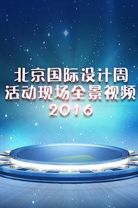 北京国际设计周活动现场全景视频 2016
