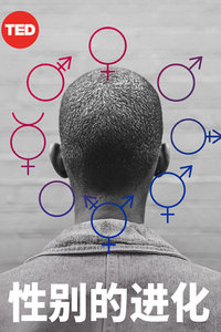TED演讲集:性别的进化