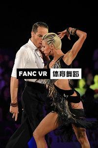 FANC VR体育舞蹈