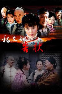 杨三姐告状(全32集)
