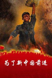 为了新中国前进(全22集)