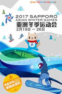 2017亚洲冬季运动会