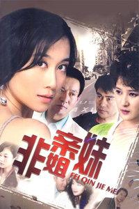 非亲姐妹(全34集)