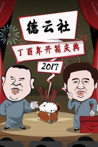 德云社丁酉年开箱庆典 2017