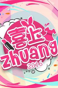 喜上ZHUANG 2016