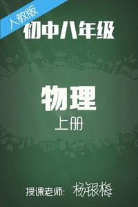 人教版初中物理八年级上册 杨银梅