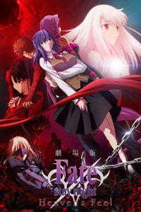 Fate/stay night剧场版:Heaven's Feel 第一章