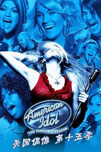 美国偶像 第十五季