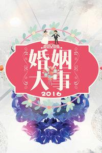 婚姻大事 2016(综艺)