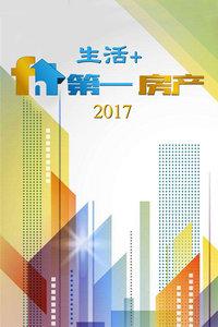 生活+第一房产 2017