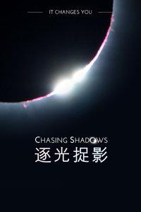 Chasing Shadows 逐光捉影 第一季