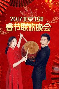 北京卫视春节联欢晚会 2017