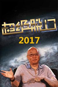 超级脱口 2017