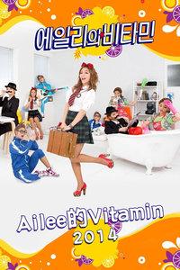 Ailee的Vitamin 2014