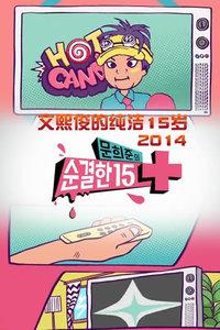 文熙俊的纯洁15岁 2014(综艺)