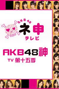 AKB48神TV 第十五季