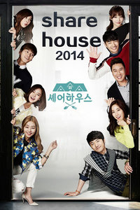 share house 2014