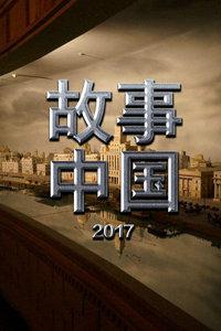 故事中国2017