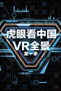 虎眼看中国VR全景 第一季