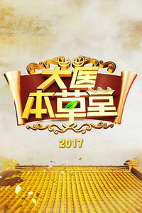 大医本草堂 2017