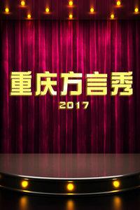 重庆方言秀 2017