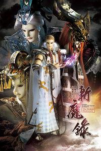 霹雳天命之仙魔鏖锋2斩魔录 国语版