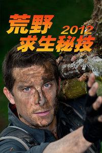荒野求生秘技 2012