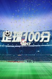足球100分 2017