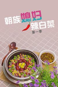 朝族媳妇辣白菜 第一季