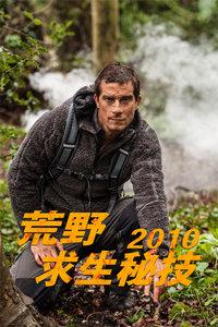 荒野求生秘技 2010