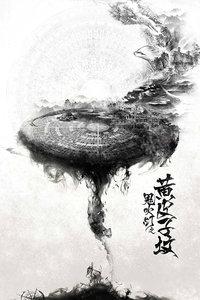 鬼吹灯之黄皮子坟2017