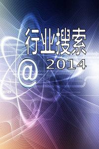 行业搜索 2014