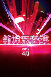 新娱乐在线 2017 4月