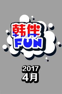 韩伴FUN 2017 4月