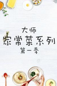 大师家常菜系列 第一季