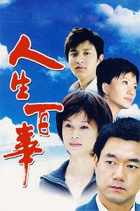 人生百事(全32集)